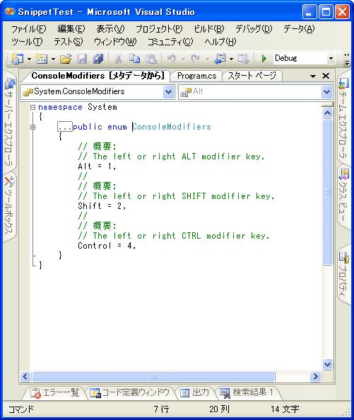 メタデータから生成されたソースコード