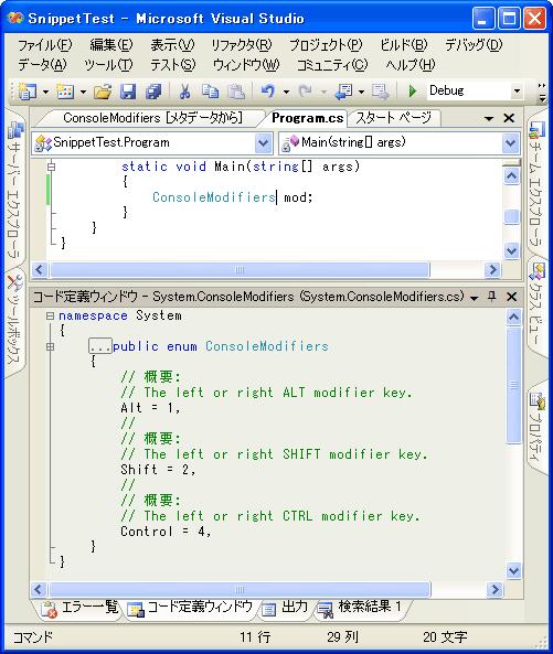 コード定義ウィンドウ